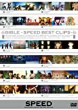 BIBLE -SPEED BEST CLIPS- [DVD]