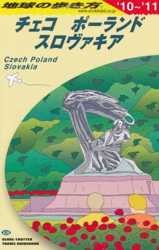 A26 地球の歩き方 チェコ/ポーランド/スロヴァ 2010