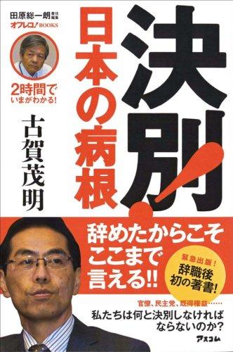 決別!日本の病根