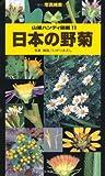 日本の野菊 (山溪ハンディ図鑑) [単行本] / いがり まさし (著); 山と溪谷社 (刊)