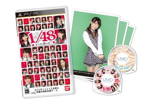 「AKB1/48 アイドルと恋したら… 期間限定生産版 ゲーム未収録映像UMDビデオ付き」