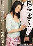 隣の若妻さん 竹内紗里奈 溜池ゴロー [DVD]