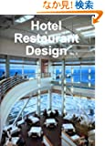 Hotel & Restaurant Design No. 2