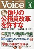 Voice (ボイス) 2012年 04月号 [雑誌]偽りの公務員改革を許すな