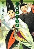 千歳ヲチコチ: 3 (ZERO-SUMコミックス)