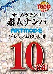 オールガチンコ 素人ナンパ ARTMODE プレミアムBOX 10 10枚組(数量限定) アートモード [DVD]
