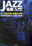 "JAZZ""名曲""入門!―100名曲を聴く名盤340枚 [単行本] / 後藤 雅洋, 村井 康司, 中山 康樹 (編集); 宝島社 (刊)"