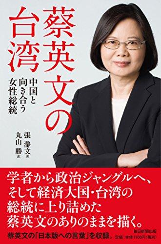 蔡英文の台湾 中国と向き合う女性総統