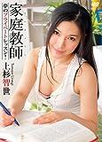上杉智世 / 家庭教師(仮) [DVD]