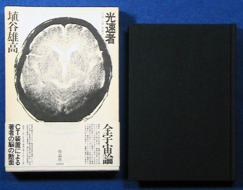 光速者―宇宙・人間・想像力 (1979年)