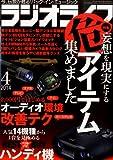 ラジオライフ 2014年 04月号 [雑誌]