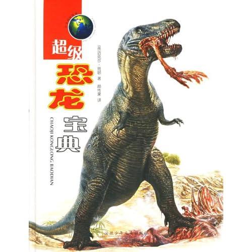 超级恐龙宝典(精装)