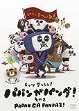 パパンがパンダ!その2[DVD]