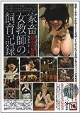 家畜女教師の飼育記録 (SANWA MOOK リアル家畜シリーズ 4号)