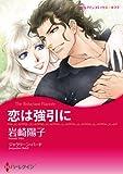 恋は強引に / 岩崎 陽子 のシリーズ情報を見る