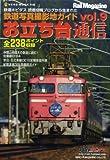お立ち台通信Vol.9(鉄道写真撮影地ガイド) (NEKO MOOK 1736)