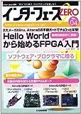 インターフェースZERO (ゼロ) No.04 2013年 01月号 [雑誌] -