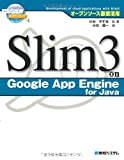 �����ץ󥽡���Ű����� Slim3 on Google App Engine for Java