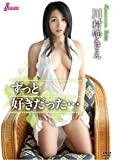 川村ゆきえ / ずっと好きだった・・・ [DVD]
