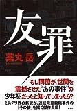 友罪【電子特別版】 (集英社文芸単行本)