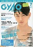 GyaO Magazine (ギャオマガジン) 2010年 07月号 [雑誌]