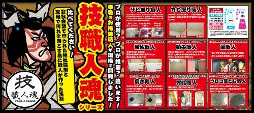 業務用風呂洗剤 技・職人魂 風呂職人 スプレーボトル 500ml