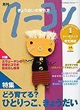 月刊 クーヨン 2010年 01月号 [雑誌]