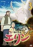獣の奏者 エリン 第3巻 [DVD]