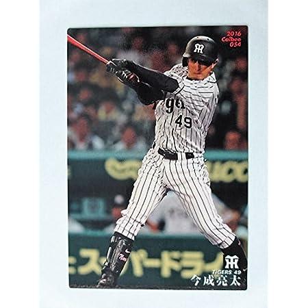 2016カルビープロ野球カード第1弾■レギュラーカード■054/今成亮太(阪神)