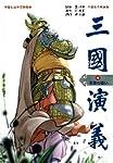 三国演義 第4巻―中国名作新漫画 官渡の戦い