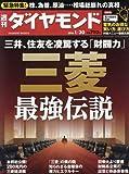 ダイヤモンド 2016年 1/30 号 [雑誌] (三菱最強伝説)