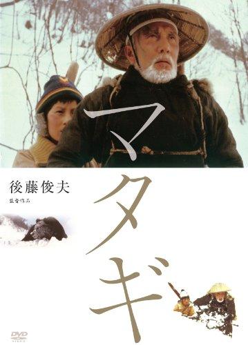 マタギ [DVD]
