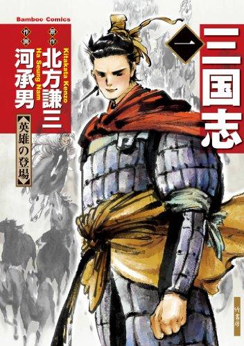 三国志 1 (バンブーコミックス)