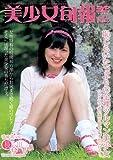 美少女旬報 長谷川智美 BJUN-002 [DVD]