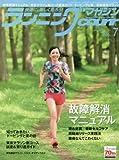 ランニングマガジンクリール 2016年 07 月号 [雑誌]