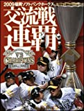 2009福岡ソフトバンクホークス交流戦連覇 (SOFTBANK MOOK)