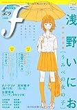 マンガ・エロティクス・エフ vol.64