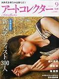 アートコレクター 2012年 09月号 [雑誌]
