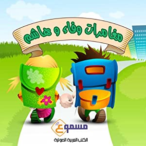 Wafaa Wa Hashem Kids Stories: Wafaa and Hashem Adventures Series - in Arabic | [Mahmoud Abu Farweh Al Rajabi]