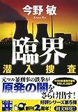 臨界 潜入捜査 (実業之日本社文庫)