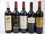 セレクションセレクト 赤ワイン5本セット ( フランスワイン 4本 イタリアワイン 1本) 計750ml×5本