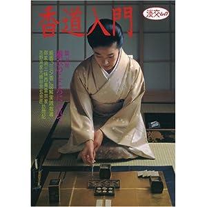 香道入門 (淡交ムック)                       ムック                                                                                                                                                                            – 1997/9/1