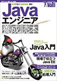 Java���󥸥˥��������� [�������Ω�ĺǿ��μ�������!] (Software Design plus)