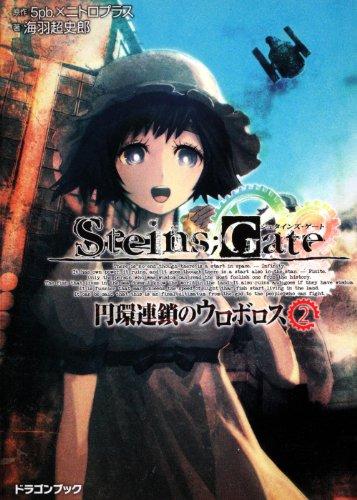 STEINS;GATE‐シュタインズゲート‐  円環連鎖のウロボロス(2) (富士見ドラゴン・ブック)