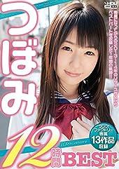 つぼみ12時間BEST ワンズファクトリー [DVD]