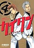 カイタン(4) (ヤンマガKCスペシャル)