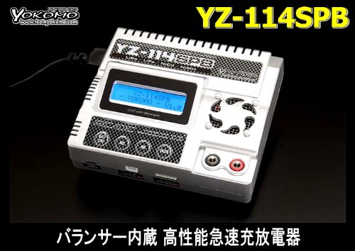 LiPo/LiFe 対応 AC/DC コンピューター充電器 (バランサー内蔵) YZ-114SPB