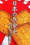 ストライクアンドタクティカルマガジン増刊 日本の兵食史 2010年 01月号 [雑誌]