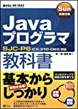 Sun試験対策 Javaプログラマ教科書 SJC-P6 [CX-310-065]対応 (SKILL-UP TEXT)