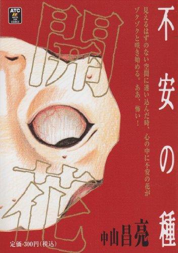 秋田Aスケ (漫才師・秋田Aスケ・Bスケ) の生年月日,経歴 - 誕生日データベース